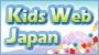 Kids Web Japan 000138754